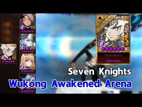 [Seven Knights] Wukong Awakened Arena ด้วยกระบองสุดเทพซ่านี้ ข้าจะ .....