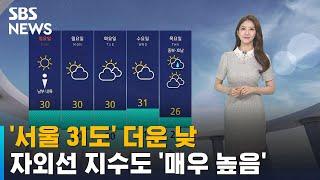 [날씨] '서울 31도' 더운 낮…자외선 지수도 '매우…