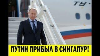 Срочно! Путин ВПЕРВЫЕ прибыл в Сингапур с официальным визитом! Первые кадры!