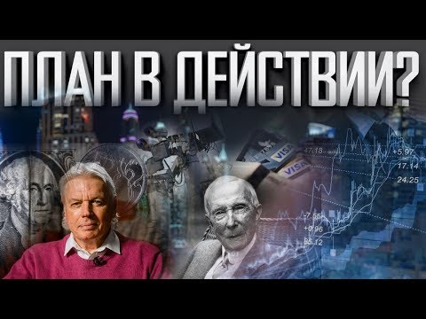 РОКФЕЛЛЕР ГОТОВИЛ ПЛАН