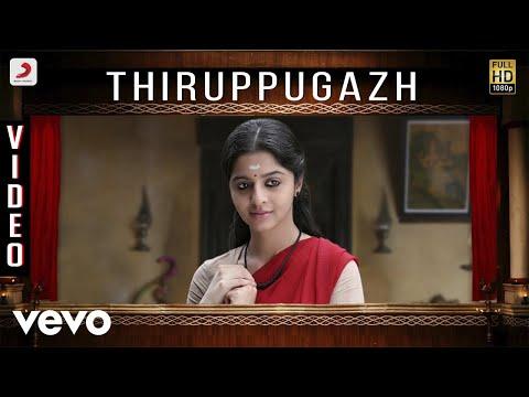 Kaaviyathalaivan - Thiruppugazh Video | A.R | Siddharth, Prithviraj