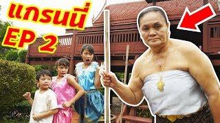 บรีแอนน่า | แกรนนี่ EP 2 👵🏼 บ้านทรงไทยโบราณ เด็กๆ จะออกจากบ้านแกรนนี่ได้ไหม? ลุ้นกัน!! GRANNY IRL