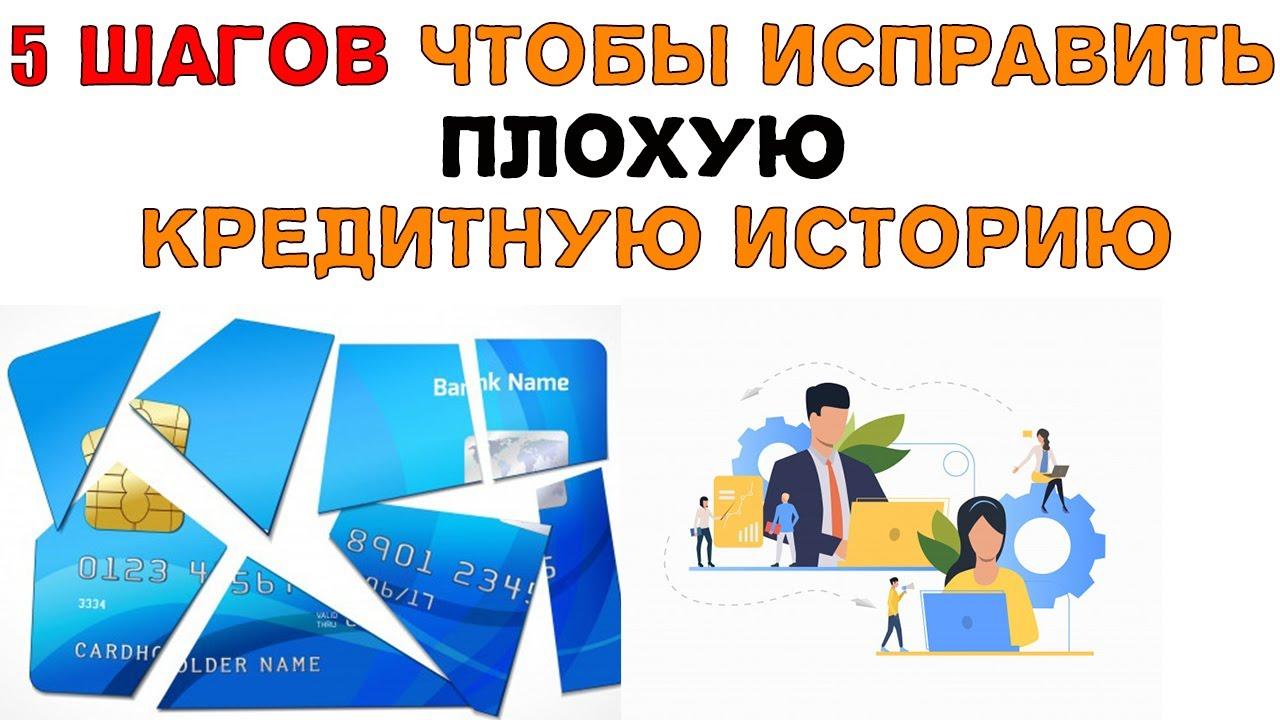 как изменить кредитную историю бесплатно