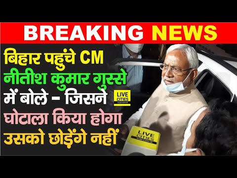 Delhi से Bihar पहुंचे Nitish Kumar, फर्जी टेस्टिंग पर बोले- जिसने किया होगा घोटाला, उसे नहीं छोड़ेंगे
