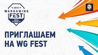 Ждём тебя на «WG Fest: День танкиста»!
