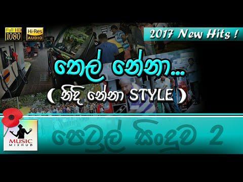 Thel Nena - Petrol Song 2 | Nidi Nena Style 2017
