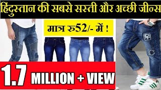 जीन्स ख़रीदे मात्र 52 रु में ! Buy Jeans From Manufacturer ! Cheapest And Quality Jeans !