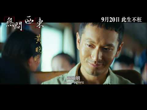 無問西東 (Forever Young)電影預告
