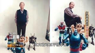 玩具博物館 打造爸爸的玩具王國 TVBS一步一腳印 20160717 (3/3)