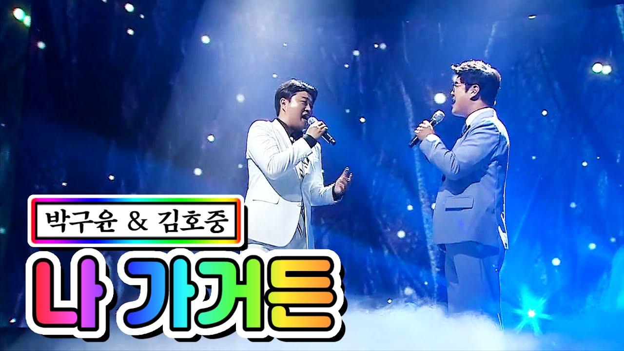 【클린버전】 박구윤 & 김호중 - 나 가거든 💙사랑의 콜센타 15화💙