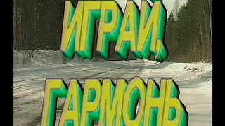 """""""Играй, гармонь!"""" г. Челябинск, 1994 г."""