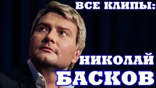 ВСЕ КЛИПЫ НИКОЛАЯ БАСКОВА // Самые популярные песни Николая Баскова (2000-2020)
