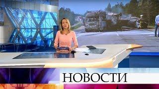 Выпуск новостей в 12:00 от 15.07.2019