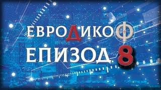 ✅ ЕПИЗОД 8 на предаването ЕвроДикоФ