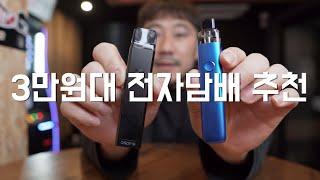 [4K] 가성비 전자담배! 3만원대 전자담배가 추천! …