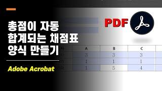 [Adobe Acrobat] 총점이 자동 합계되는 PD…