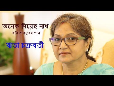 Anek Diyechho Nath | Rita Chakraborty | Rabindra Sangeet