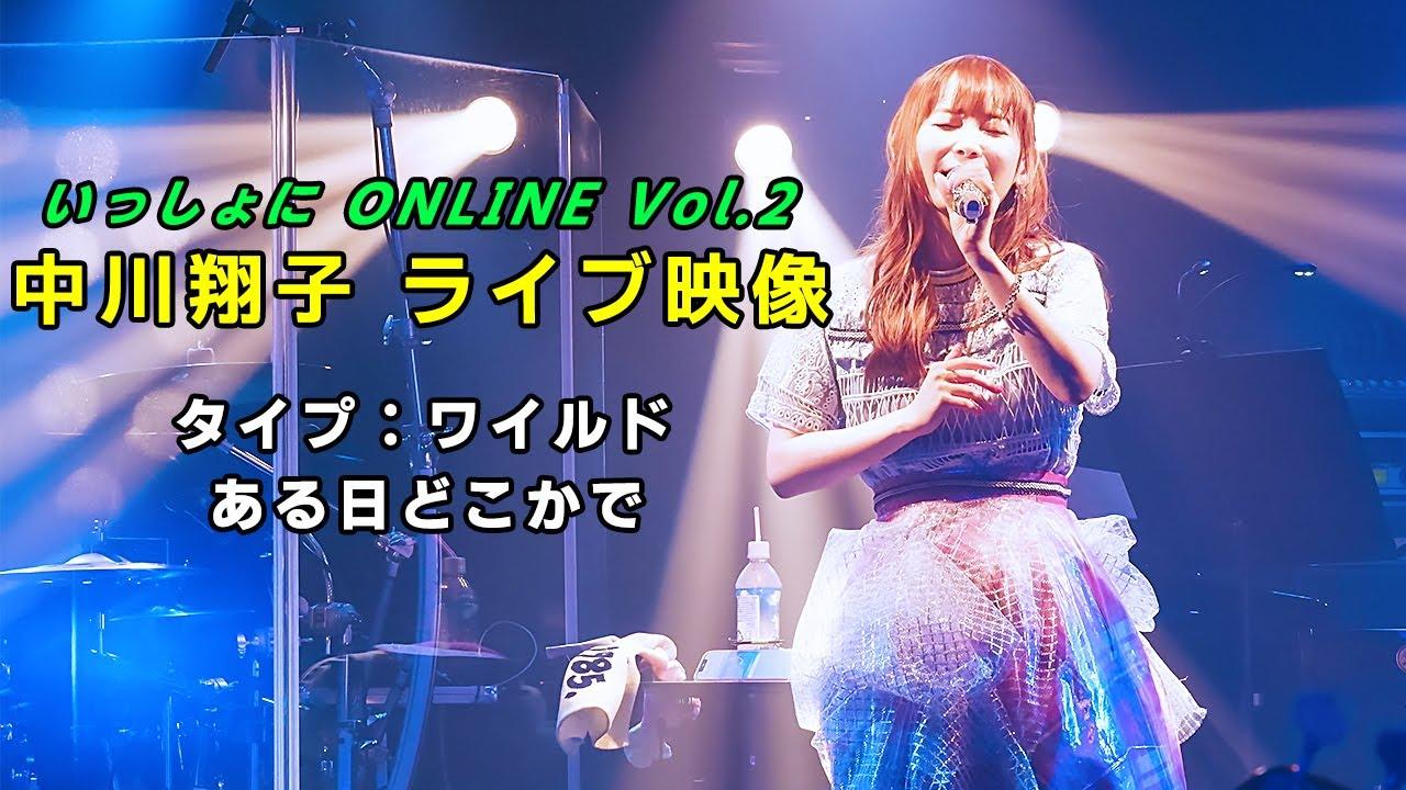 【中川翔子ライブ映像】タイプ:ワイルド / ある日どこかで 〜いっしょにONLINE Vol.2〜