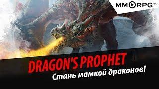 Dragon's Prophet: Стань мамкой драконов!