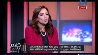 كلام تانى| عاصم الجزار: يكشف العائد الاقتصادي من بناء العاصمة الإدارية الجديدة