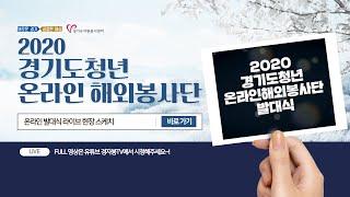 2020경기도청년온라인해외봉사단 발대식 요약