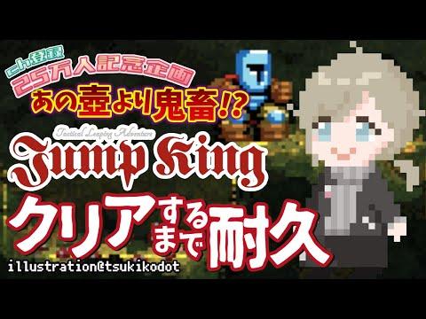 Jump King|クリアまで終わらないけど誕生日記念枠に間に合わせないとやばい。その2【にじさんじ/叶】