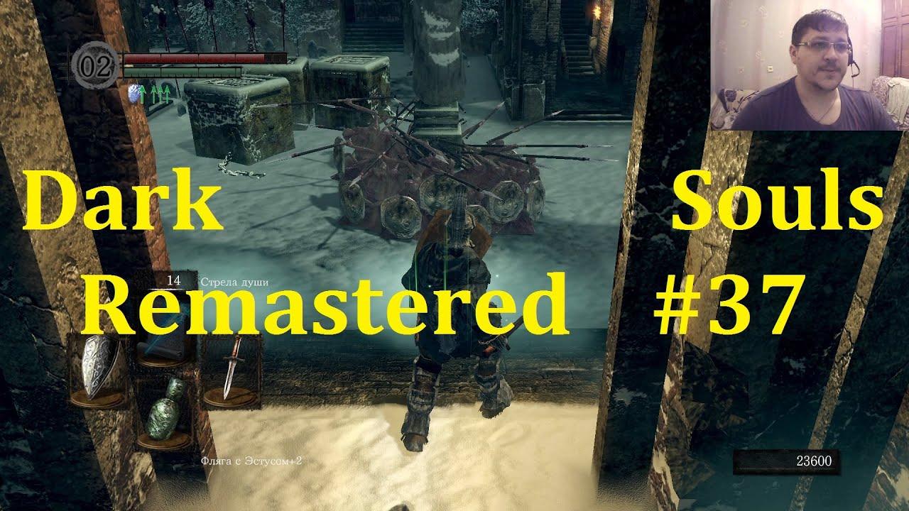Dark Souls Remastered Прохождение ► Памятник зомбакам #37