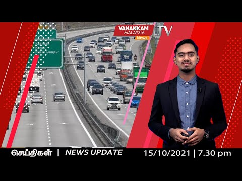 15/10/2021: MALAYSIA TAMIL NEWS : Increase in traffic flow at major highways