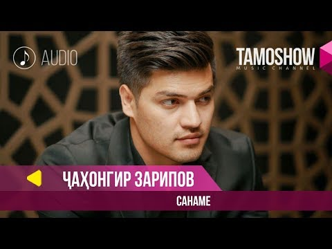 Чахонгир Зарипов - Санаме (Клипхои Точики 2019)