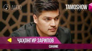 Чахонгир Зарипов - Санаме / Jahongir Zaripov - Saname (Audio 2019)