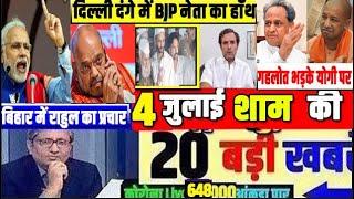 Nonstop News 4 July 2020lआज की ताजा ख़बरें||News Headlines|mausam vibhag aaj weather,sbi,lic,new