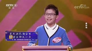 [中国诗词大会]郑坤健对决陈天睿 飞花令:南| CCTV