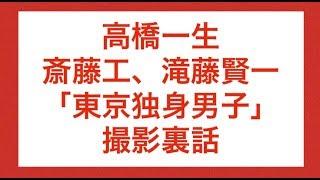 婚活特集→http://fanblogs.jp/dasio/archive/77/0 高橋一生、斎藤工、滝...