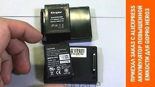 AliExpress: расширенный хитросделанный аккумулятор большой емкости для GoPro HERO3
