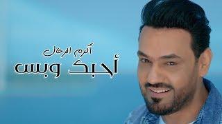 أكرم الرحال - أحبك وبس (فيديو كليب) | 2019