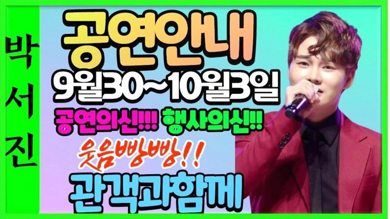 🌺박서진⭐창원콘서트&공연소식대박!!(9월30일~10월3일)설명란참조하세요,웃음빵빵터지는공연 관객과함께 [힐링]