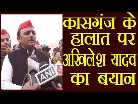 कासगंज पर अखिलेश यादव का बयान सुनें !,Akhilesh Yadav Statement On kasganj UP