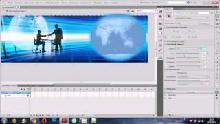 Урок Flash Анимация