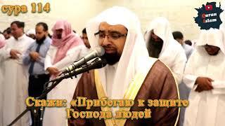 Насир Аль Катами суры 112, 113 и 114