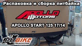 Розпакування та складання питбайка Apollo Start 17/14 2017р. Unboxing and Assembly pitbike.