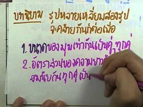 เลขกระทรวง พื้นฐาน ม.3 เล่ม1 : แบบฝึกหัด4.1 ข้อ01
