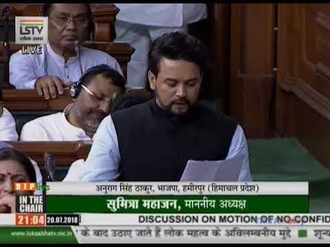 Shri Anurag Thakur's speech on 'Motion of No-Confidence' in Lok Sabha : 20.07.2018