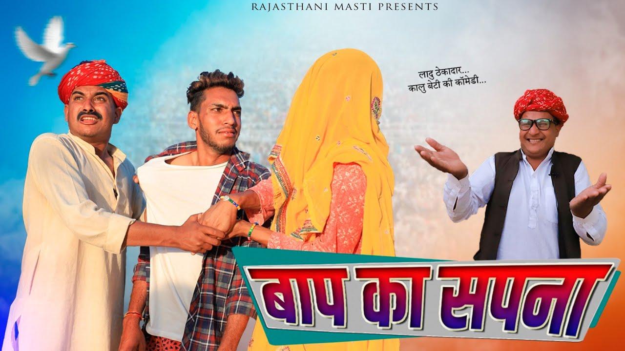 फौजी कालु बेटी ।। A Short Film By Kalu Beti Foji ।।  Rajasthani Comedy ।। Kalu beti & Ladu Ji