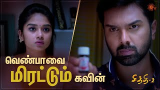 Chithi 2 | Special Episode Part - 1 | Ep.131 & 132 | 24 Oct | Sun TV | Tamil Serial