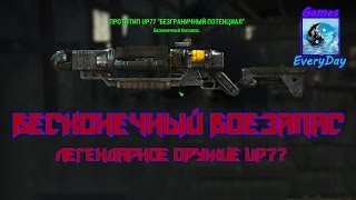 Fallout 4 Бесконечный Боезапас. Оружие UP77 - Безграничный Потенциал