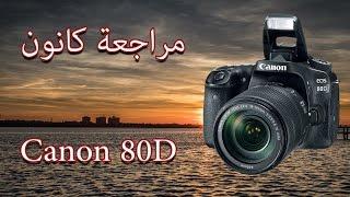 مراجعة كانون Canon 80d
