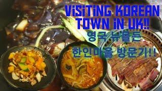 영국 뉴몰든 방문기 / Visiting New Malden (Korean Town)