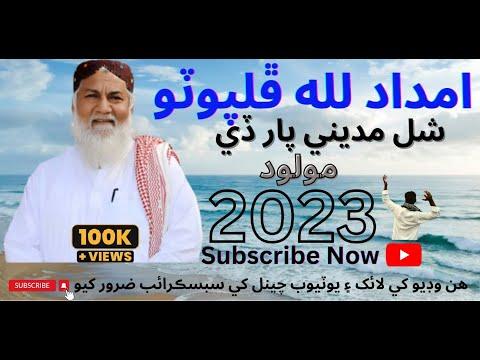 Haji Imdadullah Phulpoto - Shal Madine Par De  |Sindhi Old Molood| 2018