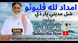 Imdadullah Phulpoto - Shal Madine Par De   Sindhi Molod 