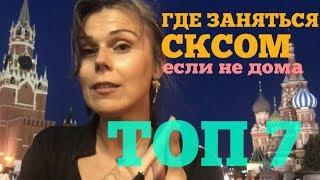 Топ 7 мест где можно заняться сексом в Москве
